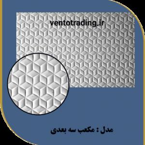 ورق pvc امباس طرح مکعب سه بعدی