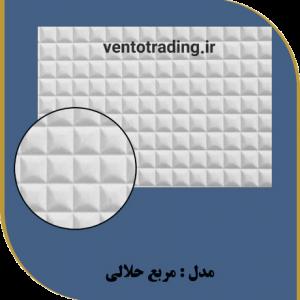 ورق pvc امباس طرح مربع هلالی